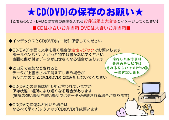 CD保存のお願い 2021.4.12.jpg